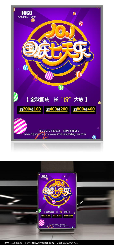 国庆七天乐电商优惠海报设计图片