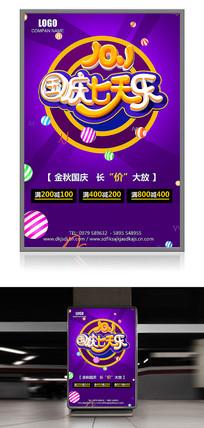国庆七天乐电商优惠海报设计