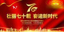 红色大气建国70周年文艺晚会舞台背景展板