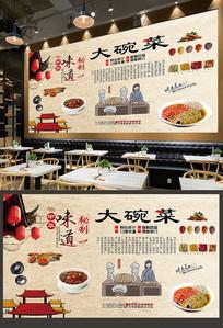 湖南大碗菜背景墙