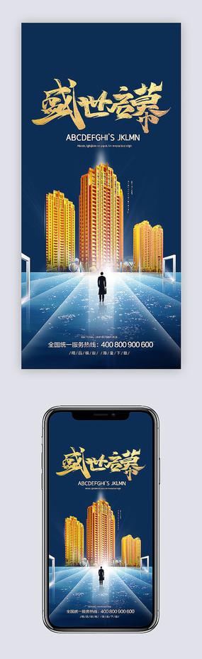 蓝色高端房地产开盘宣传微信海报