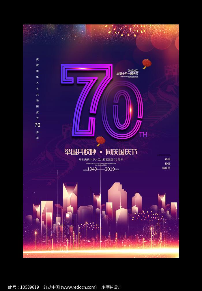 庆祝建国70周年国庆节海报图片