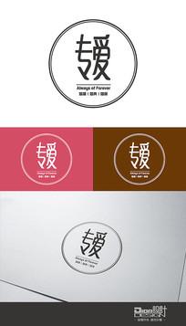 时尚大气专爱婚庆Logo设计