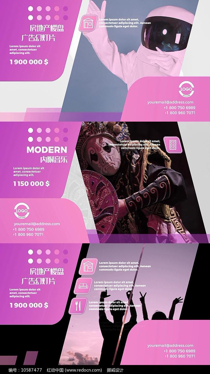 时尚平滑房地产广告幻灯片PR模板图片