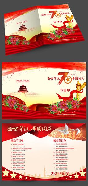 十一国庆节建国70周年节目单