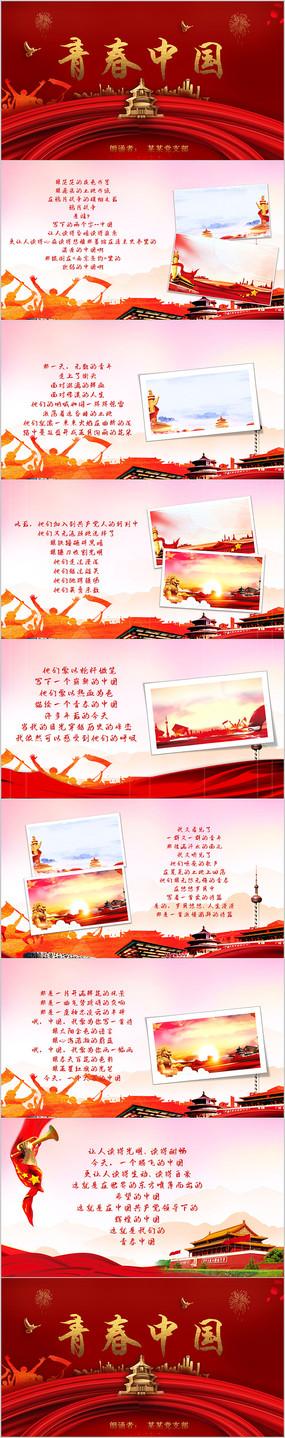 十一国庆节青春中国诗歌朗诵动态PPT模板