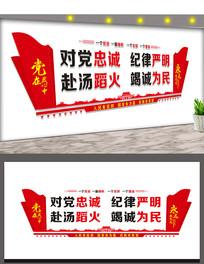 四句话十六字方针消防文化墙