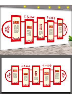 四新党建文化墙设计