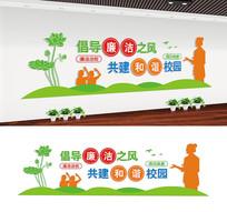 校园廉洁文化墙设计