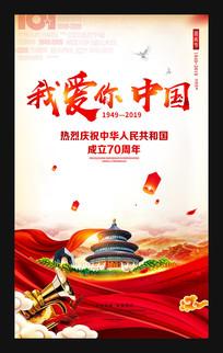 喜迎十一国庆节我爱你中国海报