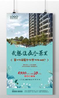园林养生房地产广告宣传海报