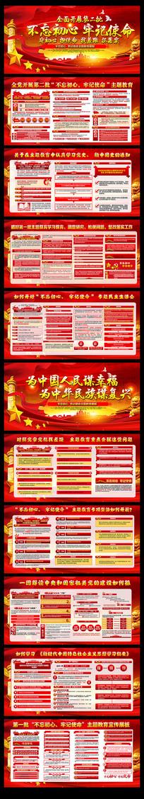 整套精美红色不忘初心牢记使命主题教育展板