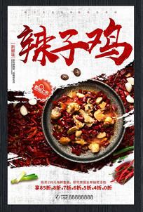 川菜辣子鸡促销海报