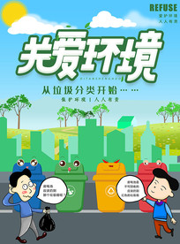 创意漫画人物对话垃圾分类环保海报