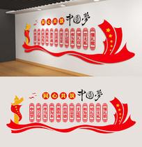 党建文化墙同心共筑中国梦雕刻展板背景墙