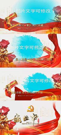 大气建国70周年国庆节节日宣传片头