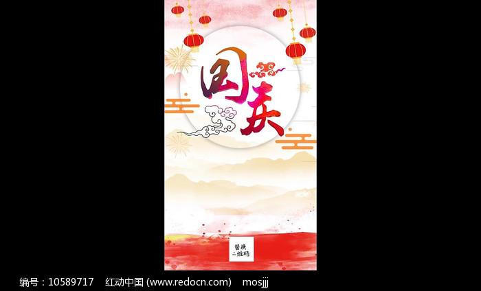 国庆节朋友圈微信群小视频AE模板