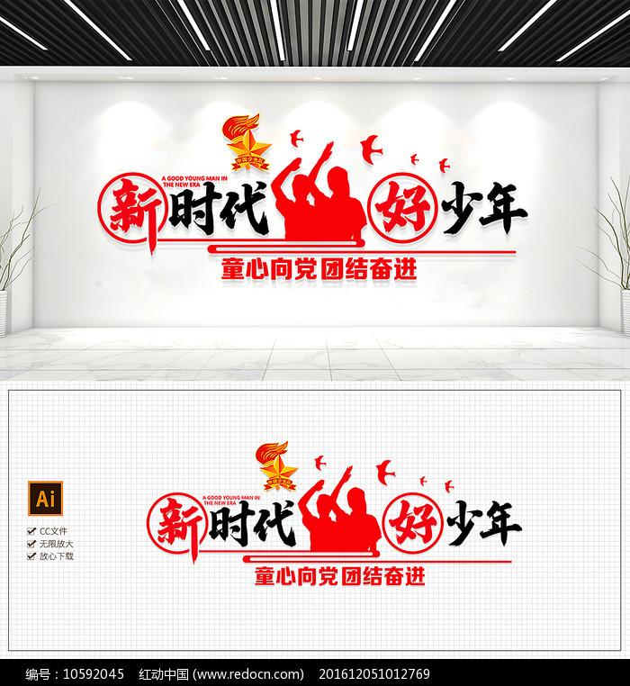 红色校园少先队展馆学校文化墙图片