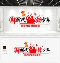 红色校园少先队展馆学校文化墙
