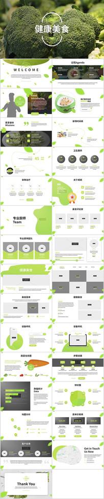 健康蔬菜美食餐饮宣传PPT模板