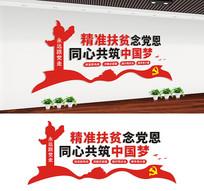 精准扶贫宣传标语文化墙