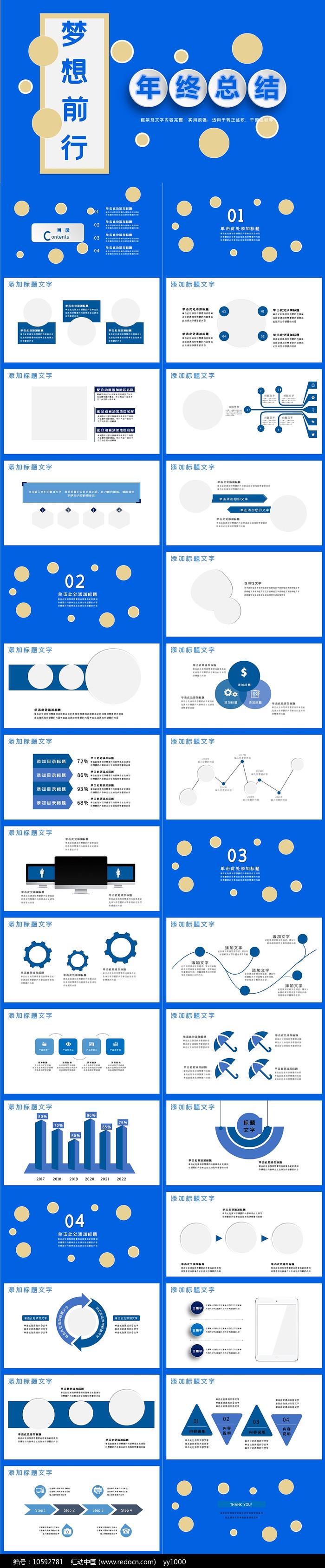 蓝色梦想前行工作计划PPT模板图片