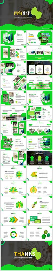 绿色抽象美丽百鸟之王孔雀宣传PPT模板
