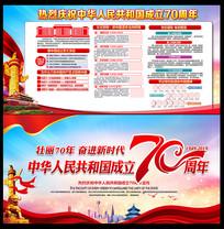 庆祝建国70周年宣传栏设计
