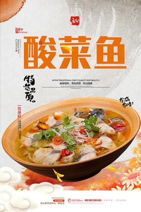 酸菜鱼广告海报