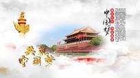 我爱你中国云层穿越图文展示AE模板