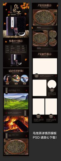 乌龙茶详情页设计