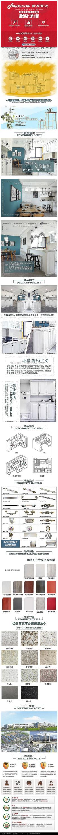 小清新家居设计详情页模板