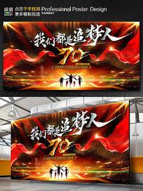 新中国成立70周年国庆节晚会背景板