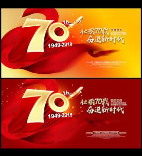喜迎建国70周年十一国庆节背景板
