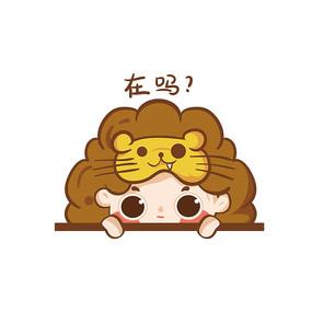 原创狮子座表情设计