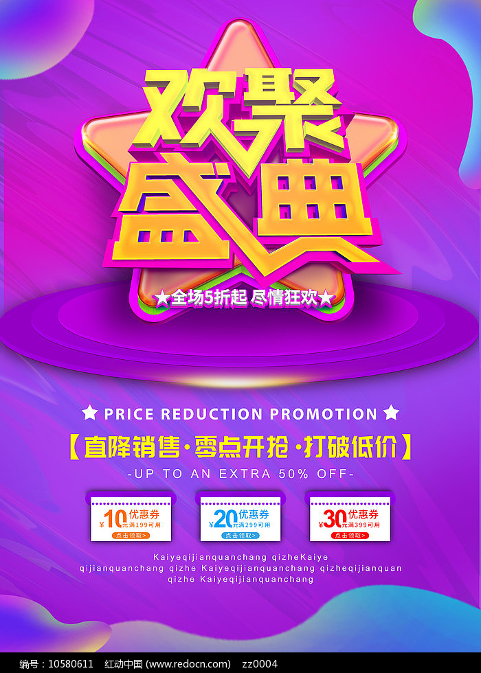 紫色欢聚盛典字体设计活动海报图片