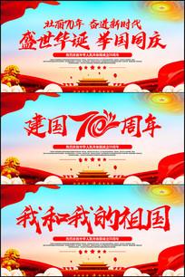101国庆节建国70周年展板设计