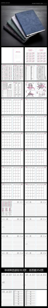 2020年效率手册日程本笔记本