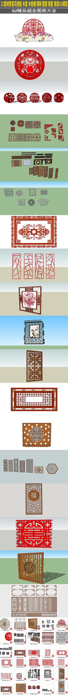 31套禅意中式木雕窗花格窗木窗木格栅隔断
