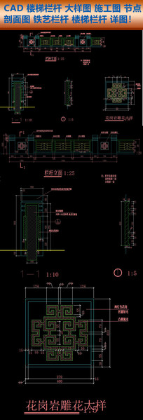 CAD楼梯栏杆大样图施工图剖面图