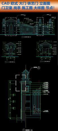 CAD欧式建筑铁艺大门铁艺栏杆岗亭
