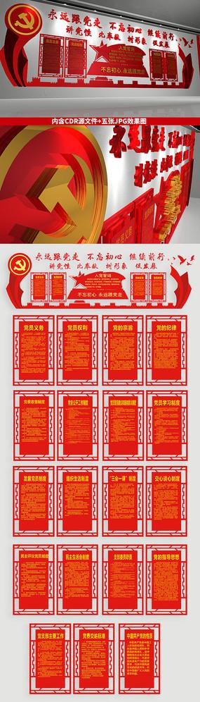 创意党建活动室党建文化墙