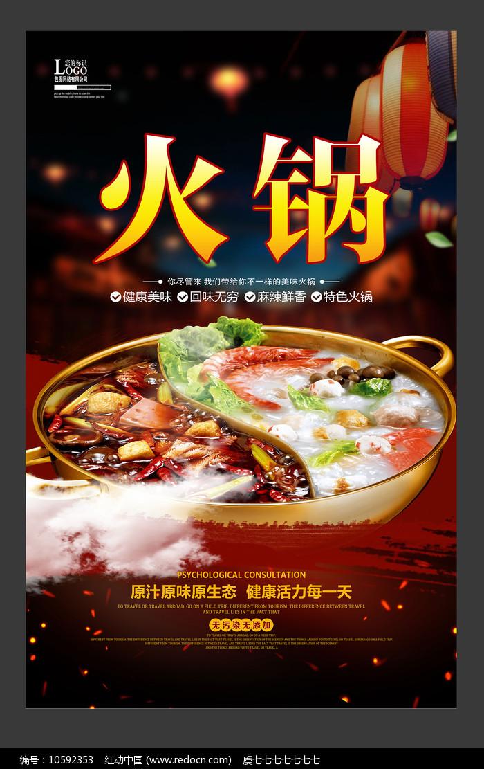 传统火锅文化宣传海报设计图片