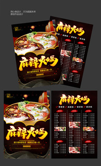 传统麻辣火锅宣传单菜单