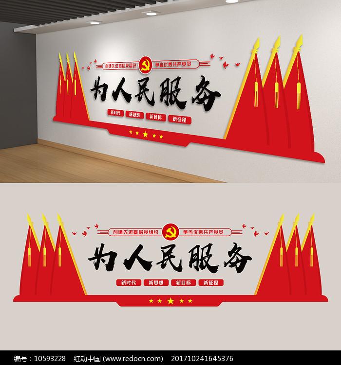 党建文化墙党员活动室为人民服务雕刻展板图片