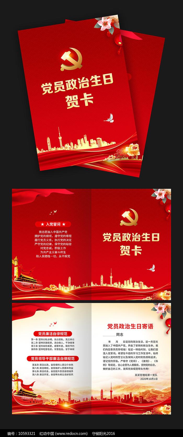 党员政治生日贺卡设计图片