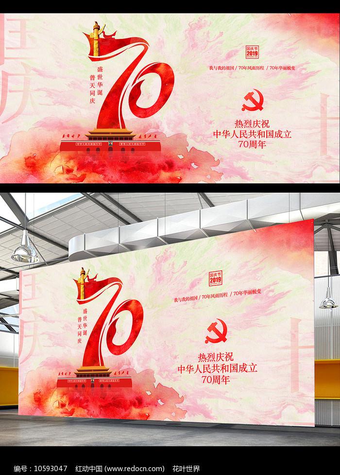 大气水彩建国70周年国庆节海报图片