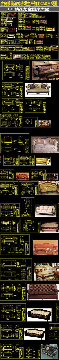 古典欧美法式精品沙发生产加工CAD三视图