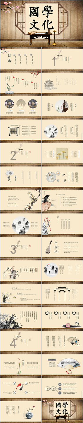 国学文化古风古典古韵水墨中国风PPT模板