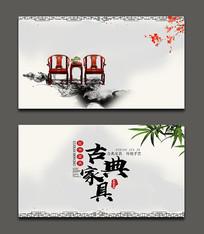红木家具名片
